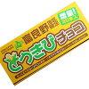 ケイシイシイ 十勝チョコレート 20個