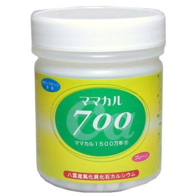 ママカル700 プレーン 700粒