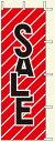 幟98-110 SALE