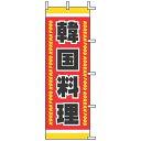 JONISHI/上西産業 のぼり J05-0008 韓国料理