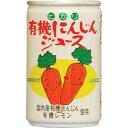 ヒカリ 有機にんじんジュース 43419(160g)