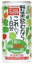 光食品 有機 野菜飲むならこれ!(190g)