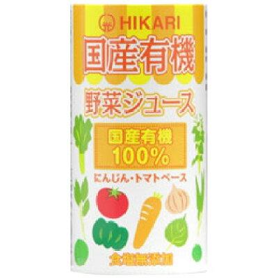 光食品 国産有機野菜ジュース(125mL)