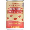 光食品 国産有機トマトジュース 無塩(160g)