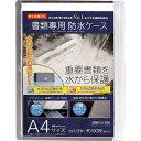 日本アイエスケイ 書類専用防水ケース A4サイズ WPSA4SL