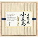 小豆島手延素麺(国産小麦100%) SJH20