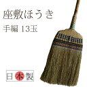 最高級手編みほうき(手編みホーキ) 13玉 長柄
