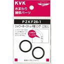 KVK/ケーブイケー シャワーヘッドOリング PZKF26-1