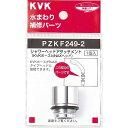 KVK シャワーヘッドアタッチメント2 PZKF249-2