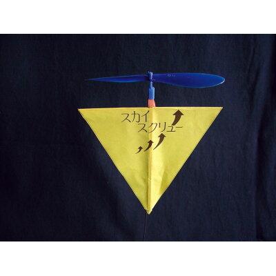 スカイスクリュー 三角ヘリコプター
