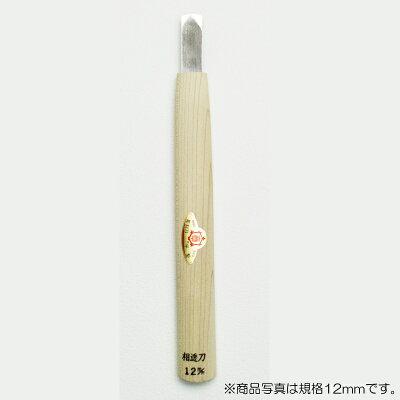 三木章刃物本舗 彫刻刀 安来鋼 15mm 相透型