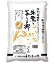 平成30年度産 朱鷺と暮らす郷 特別栽培米 新潟県佐渡産コシヒカリ(5kg)