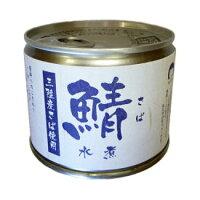 伊藤 三陸産さば水煮缶 190g
