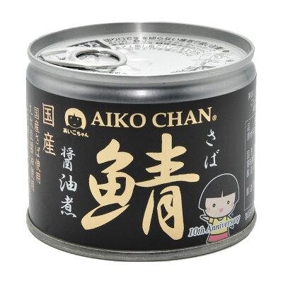 美味しい鯖 醤油煮(190g)