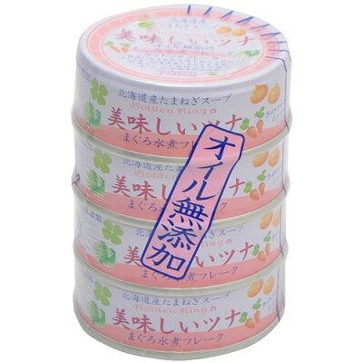 美味しいツナ 水煮(70g*4缶入パック)
