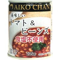 美味しいトマト&ビーンズ 食塩不使用(235g)