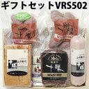 十勝池田食品 ギフト VRS502