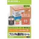 エレコム プリンタを選ばないラベル マルチプリント紙 フリーカット A4 ホワイト EDT-FKM(20枚入)