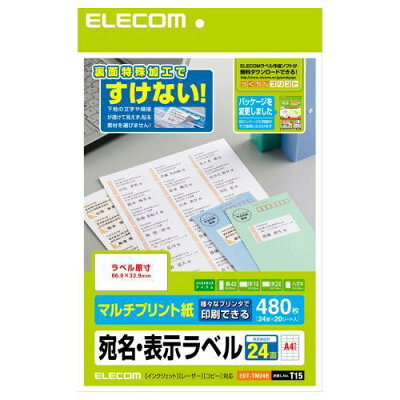 エレコム 宛名・表示ラベル マルチプリント紙 A4 ホワイト 480枚(24面×20シート) EDT-TM24B