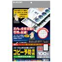 エレコム コピー予防用紙 KJH-NC02(100枚入)