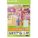 エレコム フォト光沢 なまえラベル ペン用 大 36*8mm EDT-KNM2(1枚入)