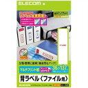 エレコム 背ラベル ファイル用 ホワイト EDT-TF10(100枚入)