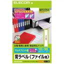 エレコム マルチプリント紙 背ラベル ファイル用 18*90mm EDT-TF30(300枚入)