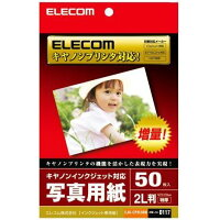エレコム 写真用紙 キヤノンインクジェット対応 特厚 2L判 ホワイト 50枚入 EJK-CP2L50N