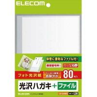 エレコム 光沢ハガキ+ファイル フォト光沢紙 EJH-GAH80FIL(80枚+10枚+1コ入)