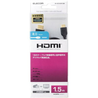 エレコム HDMI-mini(ミニ) ケーブル 1.5m ブラック(1本)