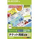 エレコム チケット用紙 マルチプリント紙 A4 MT-J5F110(110枚(5面*22シート))