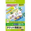 エレコム チケット用紙 マルチプリント紙 A4 MT-J8F176(176枚(8面*22シート))
