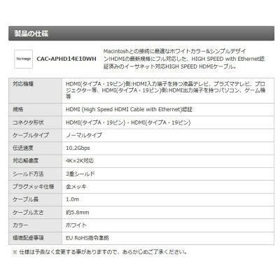 ELECOM HDMIケーブル CAC-APHD14E10WH