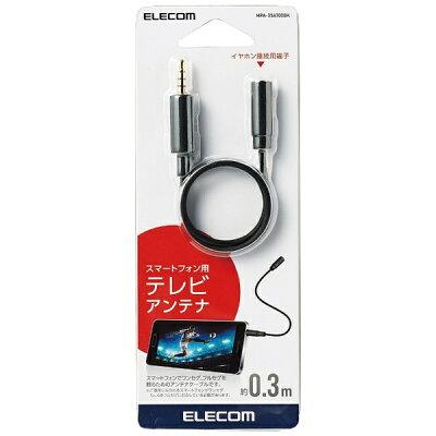 エレコム スマートフォン用テレビアンテナケーブル 0.3m ブラック MPA-35AT03BK(1本入)