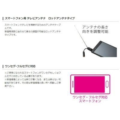 エレコム スマートフォン用テレビアンテナ(ロッドアンテナタイプ) ブラック MPA-35ATRBK(1コ入)