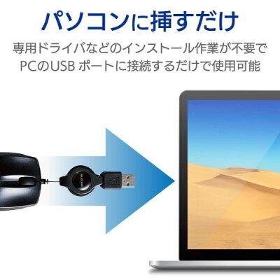 エレコム マウス 有線 巻き取り式 BLueLED ブラック M-FBL1UBBK(1個)