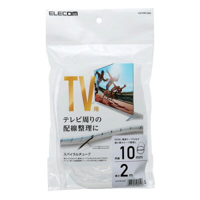 ELECOM テレビ用ケーブルアクセサリ/ スパイラルチューブ/ 内径10mm/ 2m AVD-TVBST10CR
