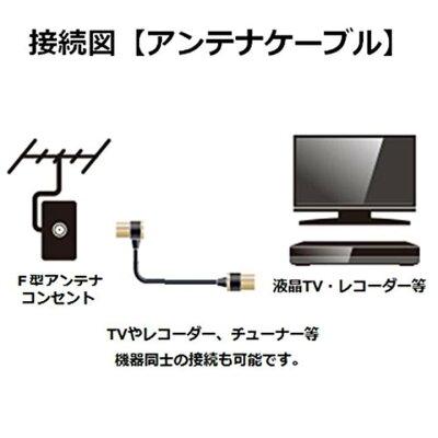 エレコム TV接続用アンテナケーブル ブラック DH-ATLS48K20(1本入)