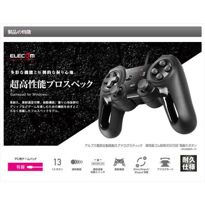 エレコム 超高性能有線ゲームパッド USB・1.8m・Win ブラック JCU4013SBK