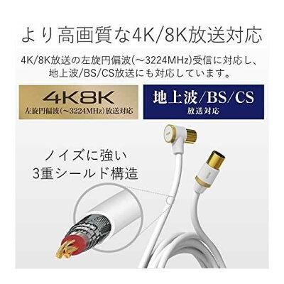 エレコム 4K8K対応TV用アンテナケーブル 長尺モデル ホワイト DH-ATLS48K70WH(1本入)