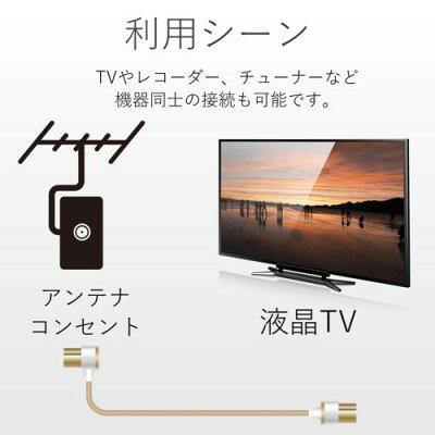 4K8K対応TV用アンテナケーブル フローリングカラー ライトブラウン DH-ATLS48KK50LB(1本入)
