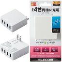 エレコム AC充電器 USB 4ポート 4台同時 急速充電 ホワイト MPA-AC4U001WH(1個入)