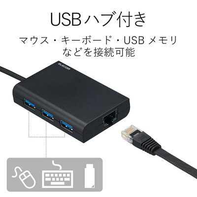 エレコム USB3.0 ギガビットLANアダプター USBハブ付 EDC-GUA3H-B(1コ入)