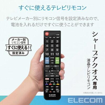 エレコム かんたんTV用リモコン(シャープ用) ブラックERC-TV01BK-SH(1コ入)
