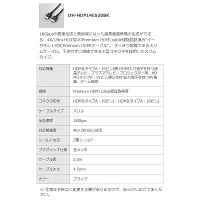 ELECOM HDMIケーブル  DH-HDP14ES20BK