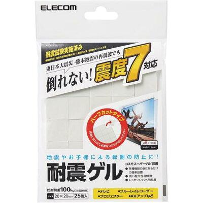 エレコム 耐震ゲル 汎用 AVD-TVTGCF01(25個入)