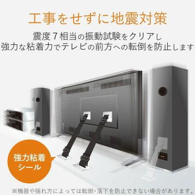 TV用耐震ベルト 75V型まで対応 強力粘着シールタイプ TS-002N2(2本入)