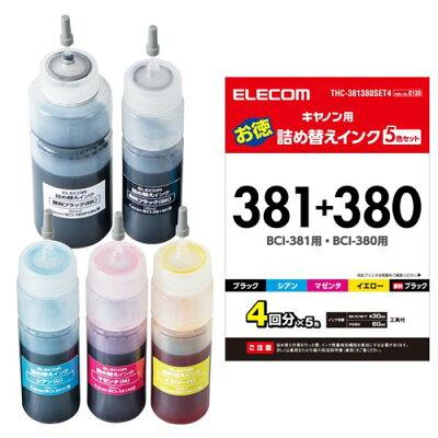 ELECOM キヤノン381+380用詰め替えインクセット THC-381380SET4