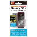 GaLaxy S9+ フルカバーフィルム 反射防止 PM-GS9PFLR(1コ入)