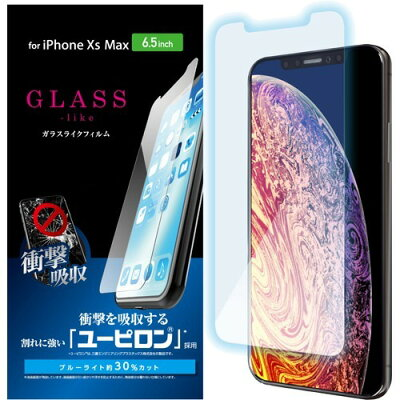 エレコム iPhone XS Max ガラスライクフィルム ユーピロン ブルーライトカット(1枚入)